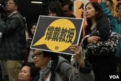 参加集会的示威者手举支持戴耀廷的标语。 (美国之音汤惠芸拍摄)