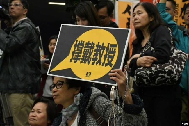 參加集會的示威者手舉支持戴耀廷的標語。 (美國之音湯惠芸拍攝)