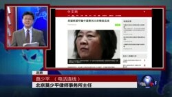 VOA连线:中国维权女记者高瑜狱中病情恶化