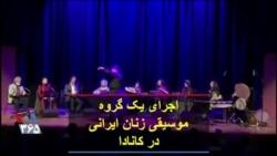 اجرای یک گروه موسیقی زنان ایرانی در کانادا
