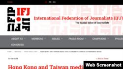 国际记联批评中国当局试图影响港台媒体的报道