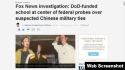 福克斯新闻独家报道北维吉尼亚州学校受调查(美国福克斯新闻网站截图 )