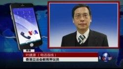 VOA连线叶建源: 香港教育局禁止教师散布港独言论惹争议