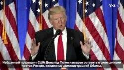 Новости США за 60 секунд. 14 января 2017 года
