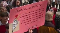 Ден на жените - Скопје 2018