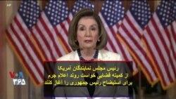 رئیس مجلس نمایندگان آمریکا از کمیته قضایی خواست روند اعلام جرم برای استیضاح رئیس جمهوری را آغاز کنند