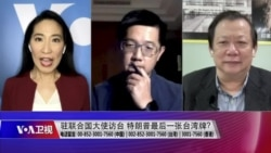 海峡论谈:UN大使访台 、解除外交限制 特朗普终极台湾牌?