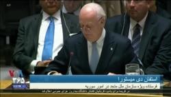 دی میستورا قبل از کناره گیری از نمایندگی سازمان ملل در امور سوریه چه خواهد کرد