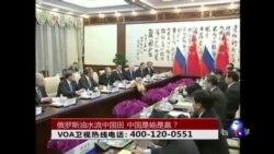 时事大家谈:俄罗斯油水流中国田,中国是输是赢?