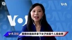 VOA连线(许湘筠): 苗裔体操选手拿下女子体操个人组金牌; 亚裔奥运选手也遭遇种族主义