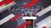 انتخابات ۱۴۰۰ - وزیر کشور ایران: «موضوع امنیتی خاصی» در زمان انتخابات روینخواهد داد، پیشامدها را «رصد» میکنیم