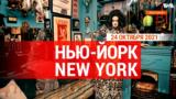 «Нью-Йорк New York». 24 октября 2021