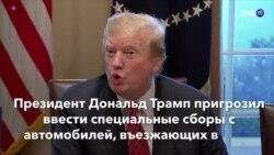Новости США за минуту – 4 апреля 2019