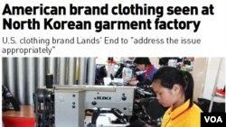 미국의 북한 전문 인터넷 매체인 'NK뉴스'는 최근 북한 라선특구 내 의류공장에서 미국 상표를 단 의류가 생산되고 있다고 보도했다. 사진은 NK뉴스의 해당 기사 페이지.
