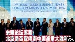 时事大家谈:东盟论坛落幕,北京是否取得南中国海重大胜利?