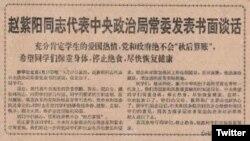 1989年5月赵紫阳代表政治局发表书面讲话