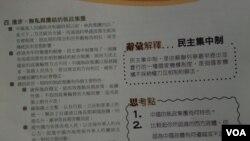 由親北京香港教育團體出版的國民教育教材內,形容北京當局是「進步、無私與團結的執政集團」