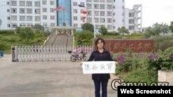河南维权人士刘沙沙在监狱外声援陈西 (图片来自:参与网)