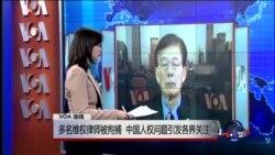VOA连线:多名维权律师被拘捕 中国人权问题引发各界关注