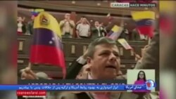 اعتراضها به تصویب قانون جدید «مبارزه با نفرت» در ونزوئلا؛ آیا روش جدید دولت برای «سانسور» است؟