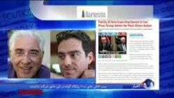 نگاهی به مطبوعات: تلاش های جدید برای آزادی آمریکایی های زندانی در ایران