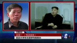 VOA连线:朝鲜研制氢弹 中国怎么办