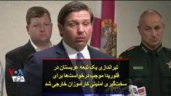 تیراندازی یک تبعه عربستان در فلوریدا موجب درخواستها برای سختگیری امنیتی کارآموزان خارجی شد