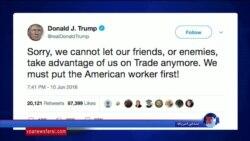 ابراز نارضایتی پرزیدنت ترامپ از نتایج کنفرانس گروه هفت
