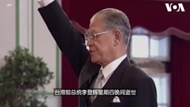 台湾民主化工程总舵手 李登辉一生即台湾近代史之缩影
