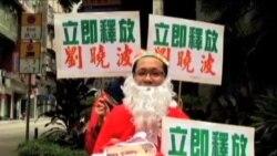 港人圣诞游行抗议刘晓波被判入狱三周年