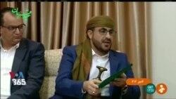 شورشیان حوثی یمن در تهران سفیر تعیین کردند