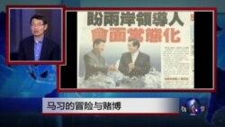 世界媒体看中国:马习的冒险与赌博
