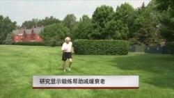 研究显示锻炼帮助减缓衰老