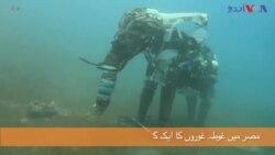 مصر کا زیرِ آب عجاعب گھر