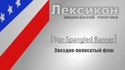 Звездно-полосатый флаг