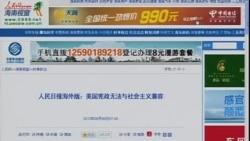 中国官媒:美宪政与社会主义不兼容