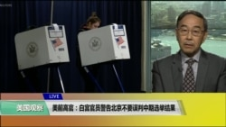 VOA连线(方冰):美前高官:白宫官员警告北京不要误判中期选举结果