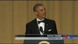 Відомих журналістів та голлівудських зірок жартами розважав особисто президент США. Відео