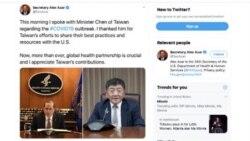 美台衛生部長通電話討論新冠疫情與台灣參與世衛議題