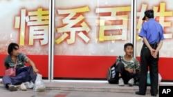 中国城市街头的爱民标语,穷人和保安人员