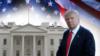 امریکہ ٹرانس پیسیفک تجارتی معاہدے سے 'الگ ہو جائے گا': ٹرمپ