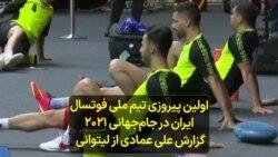 اولین پیروزی تیم ملی فوتسال ایران در جامجهانی ۲۰۲۱ ؛ گزارش علی عمادی از لیتوانی