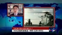 时事大家谈:马航事件揭中国软硬实力?