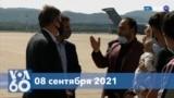 Новости США за минуту: США и Германия обсуждают будущее афганских беженцев