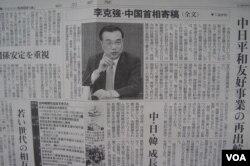 《朝日新闻》5月8日刊登了中国总理李克强的投稿全文 (美国之音记者 歌篮拍摄)