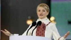 یولیا تیموشنکو، نخست وزیر پیشین اوکراین