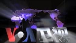 VOA卫视(2013年12月15日 第一小时节目)