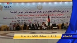 نمایشگاه تکنالوژی در هرات