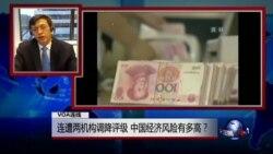 VOA连线(樊胜根):连遭两机构调降评级,中国经济风险有多高?