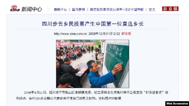 四川步云乡民投票产生中国第一位直选乡长(网络截图)